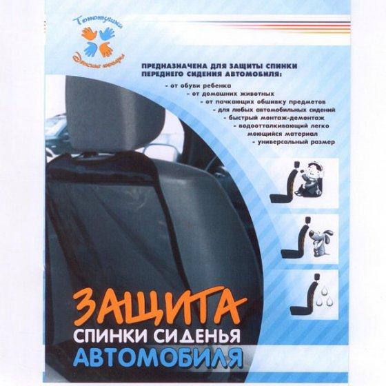 Накидка для защиты спинки автосидения Топотушки