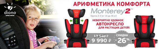 Арифметика комфорта: невероятно удобное автокресло для растущих детей Diono Monterey 2 со скидкой 26%!