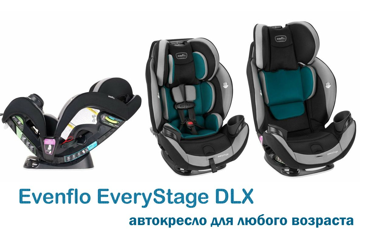 Evenflo Every Stage DLX