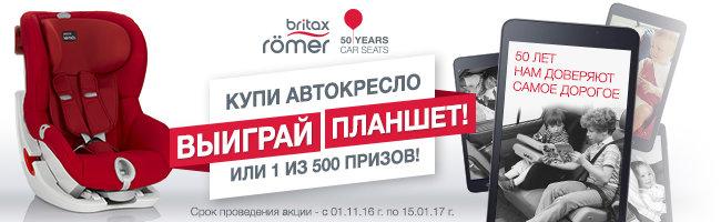 50 лет доверия - купите любое автокресло Britax Roemer и выиграйте один из 50 планшетов или один из 500 автомобильных аксессуаров!