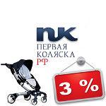 Скидка 3% на любую покупку в магазине Первая Коляска.Ру!