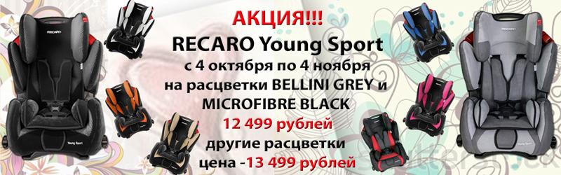 Акция на детские автокресла Recaro Young Sport в октябре