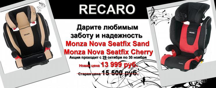 Акция Recaro на детское автокресло Recaro Monza Nova Seatfix