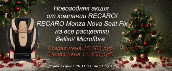 Новогодняя акция Recaro на автокресло Monza Nova Seatfix