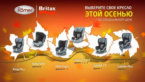 Осенняя акция Romer&Britax